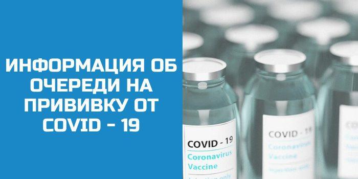 Самым частым вопросом в колл-центр на протяжении последних 2 недель стал : какой я в очереди на прививку от Covid — 19?