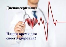 Внимание пациентов ! 29.05.2021 в Поликлинике 7 поликлинике 7 будет проводиться диспансеризация🩺.