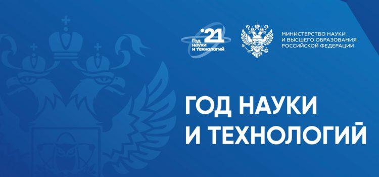 Нынешний год объявлен в России годом науки и технологий.