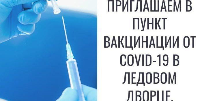 Приглашаем в пункт вакцинации от COVID-19 в Ледовом дворце.
