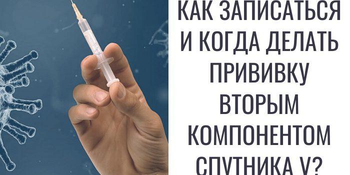 Как записаться и когда делать прививку вторым компонентом Спутника V?
