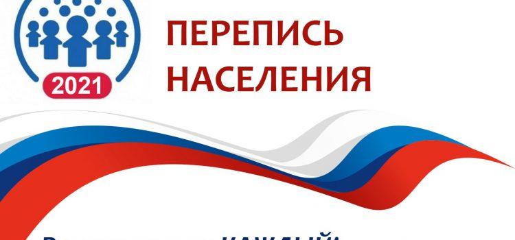 с 15 октября по 14 ноября пройдет Всероссийская перепись населения.