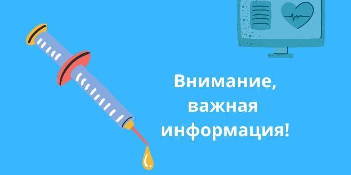 ВНИМАНИЕ ВАКЦИНАЦИЯ!!!