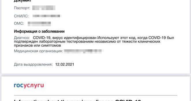 Вниманию граждан переболевших СОVID -19.