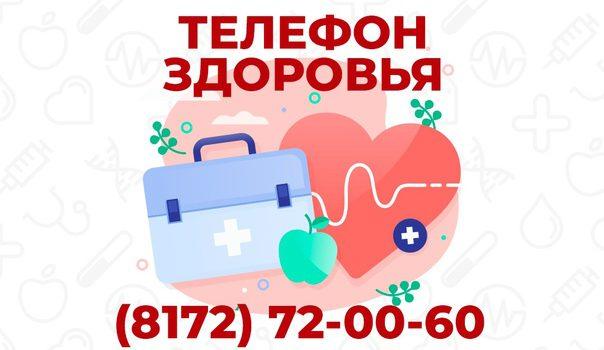 В регионе продолжает работать телефон здоровья